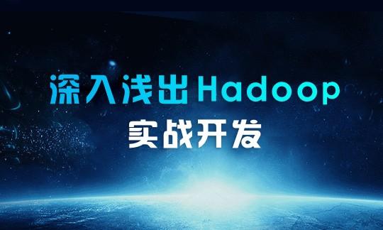 大数据Hadoop生态圈体系完整视频课程