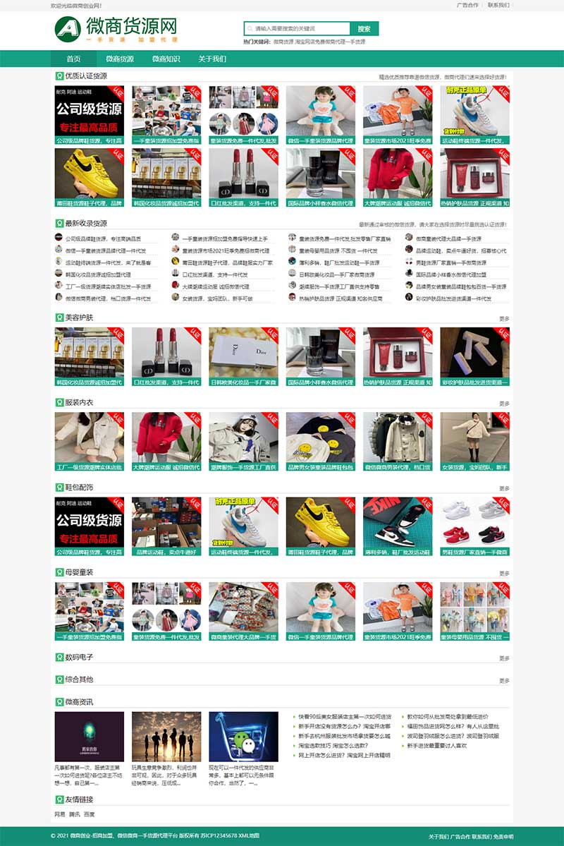 免费丨织梦dedecms内核微商B2B货源网站 网店微商代理公司企业网站织梦模板网站模板下载