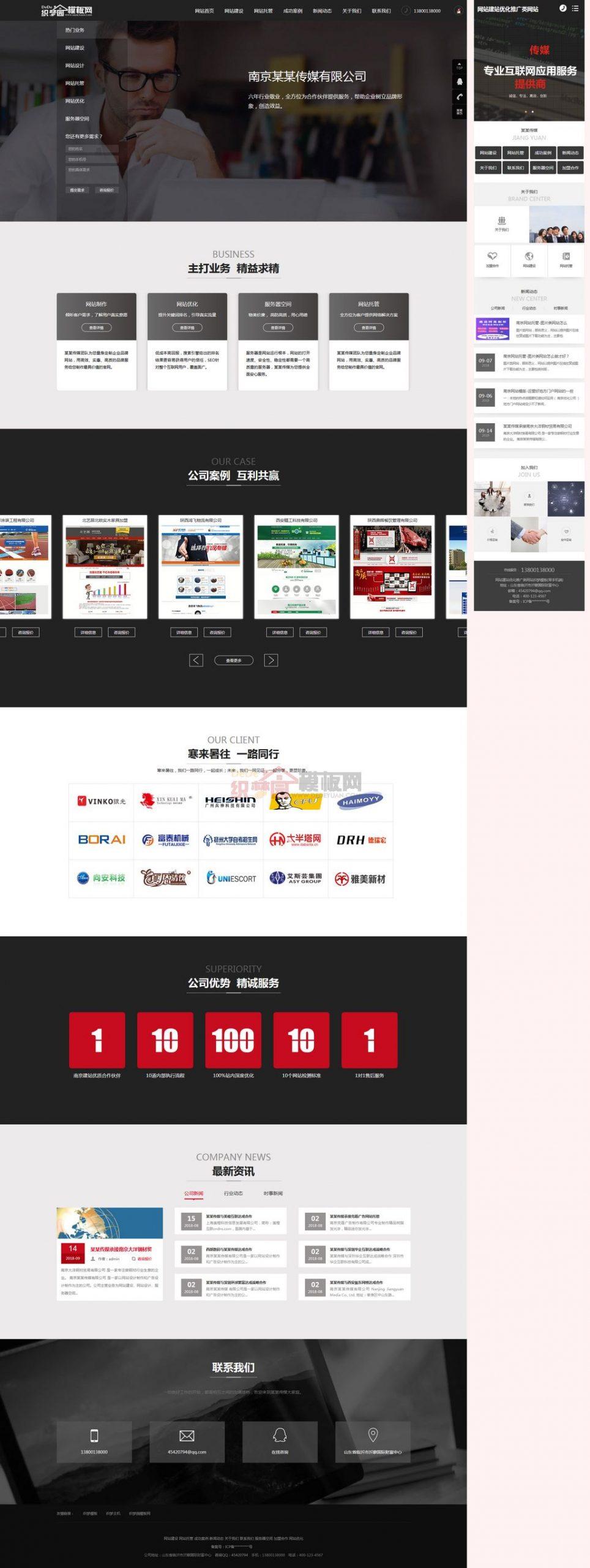 免费丨织梦dedecms模板网站建站优化SEO推广类公司企业网站织梦mip模板免费下载