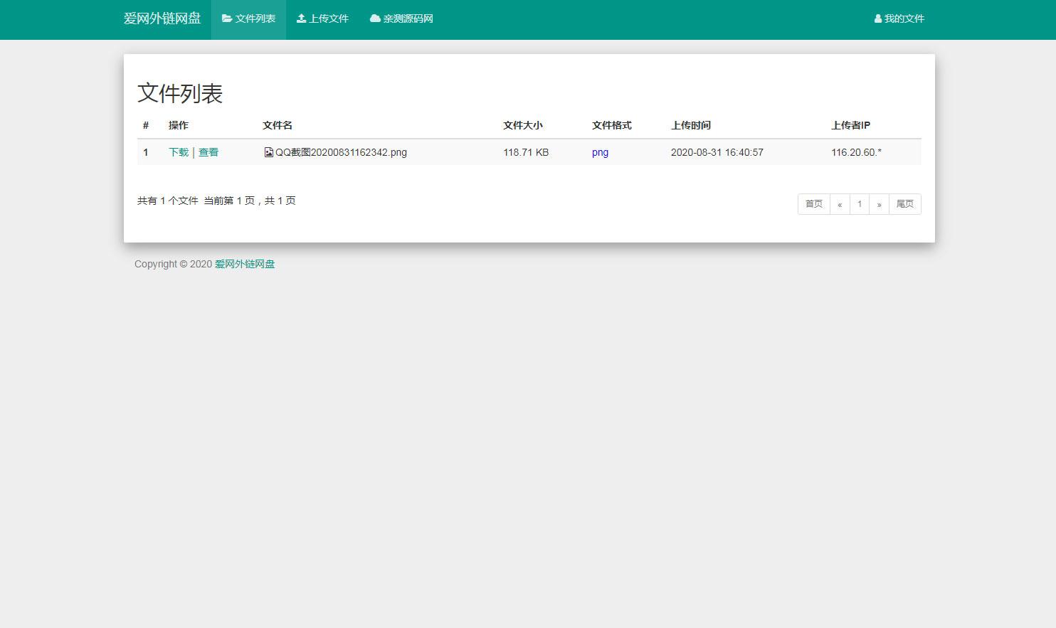 PHP响应式H5视频图片网盘外链系统源码 自适应PC手机端 支持图床图片违规检测