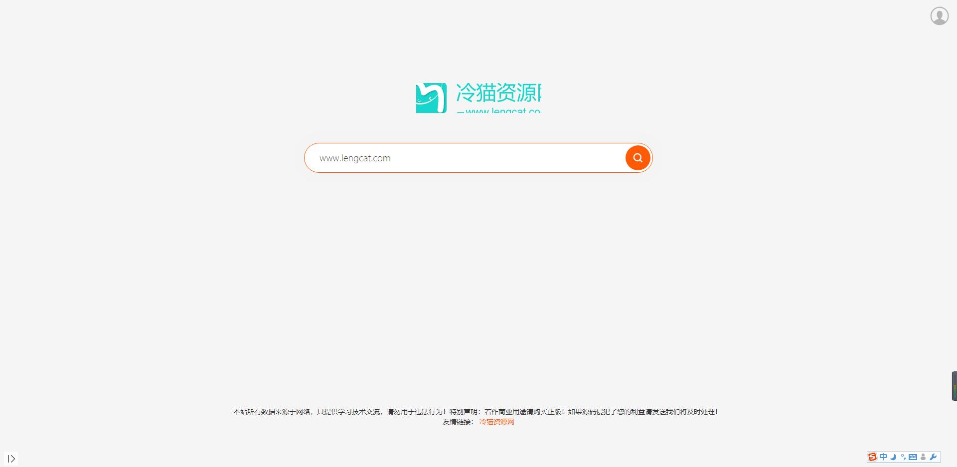 亲测丨代下狗源码素材代下完整运营级别php源码搜索引擎系统素材付费下载系统源码