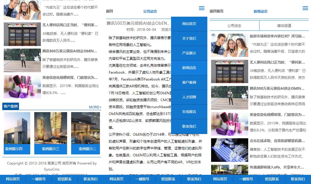 亲测丨易优CMS模板房地产建筑工程施工公司企业网站源码 带自适应手机版