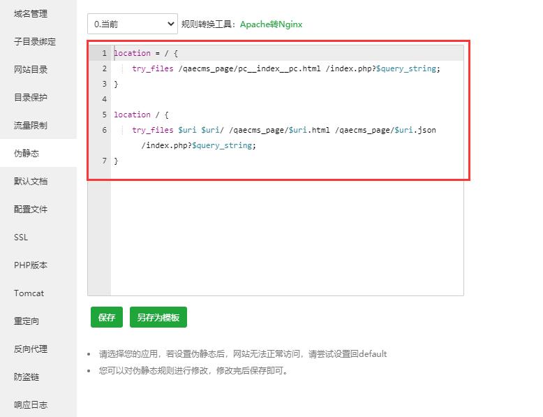 亲测 免费丨快简易cms(qaecms)模板开源免费影视源码免费下载 自动化seo 全站采集