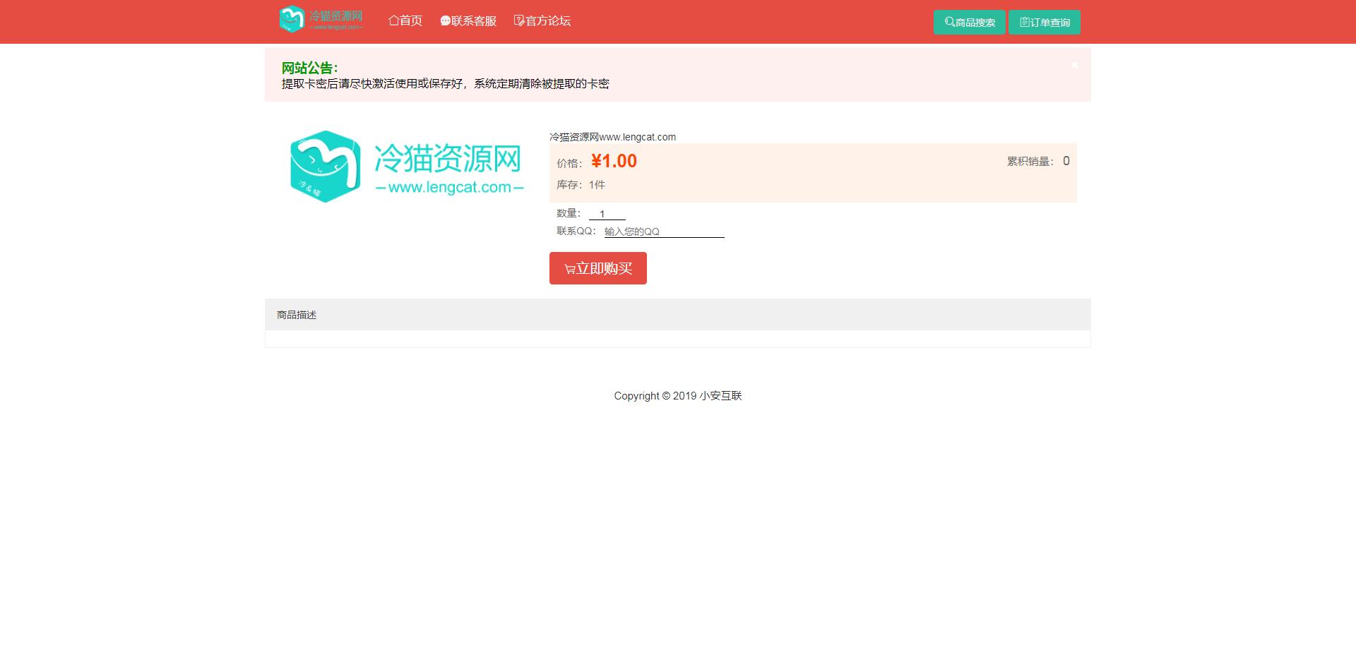 亲测 免费丨响应式精美列商城发卡网php源码免费下载