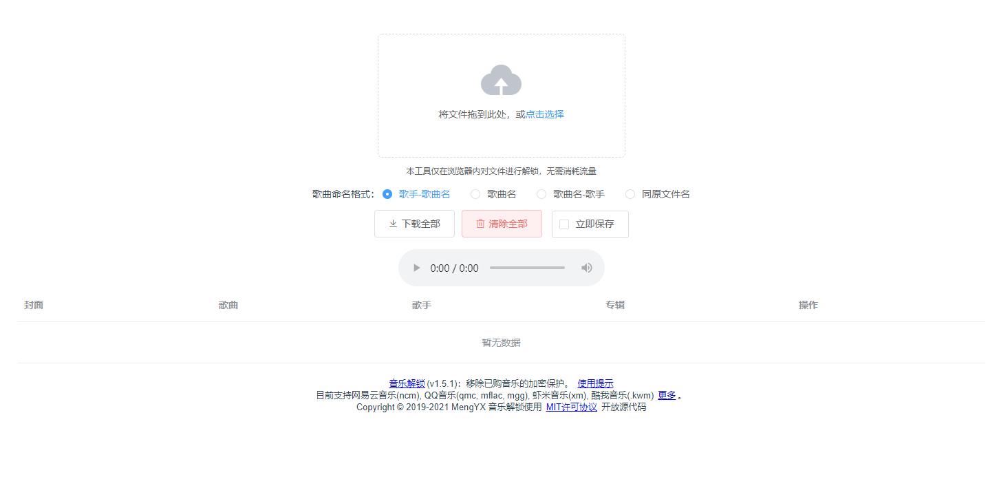 亲测 免费丨Unlock Music音乐解锁网站源码 浏览器在线解锁QQ音乐网易云等加密歌曲文件 免费下载