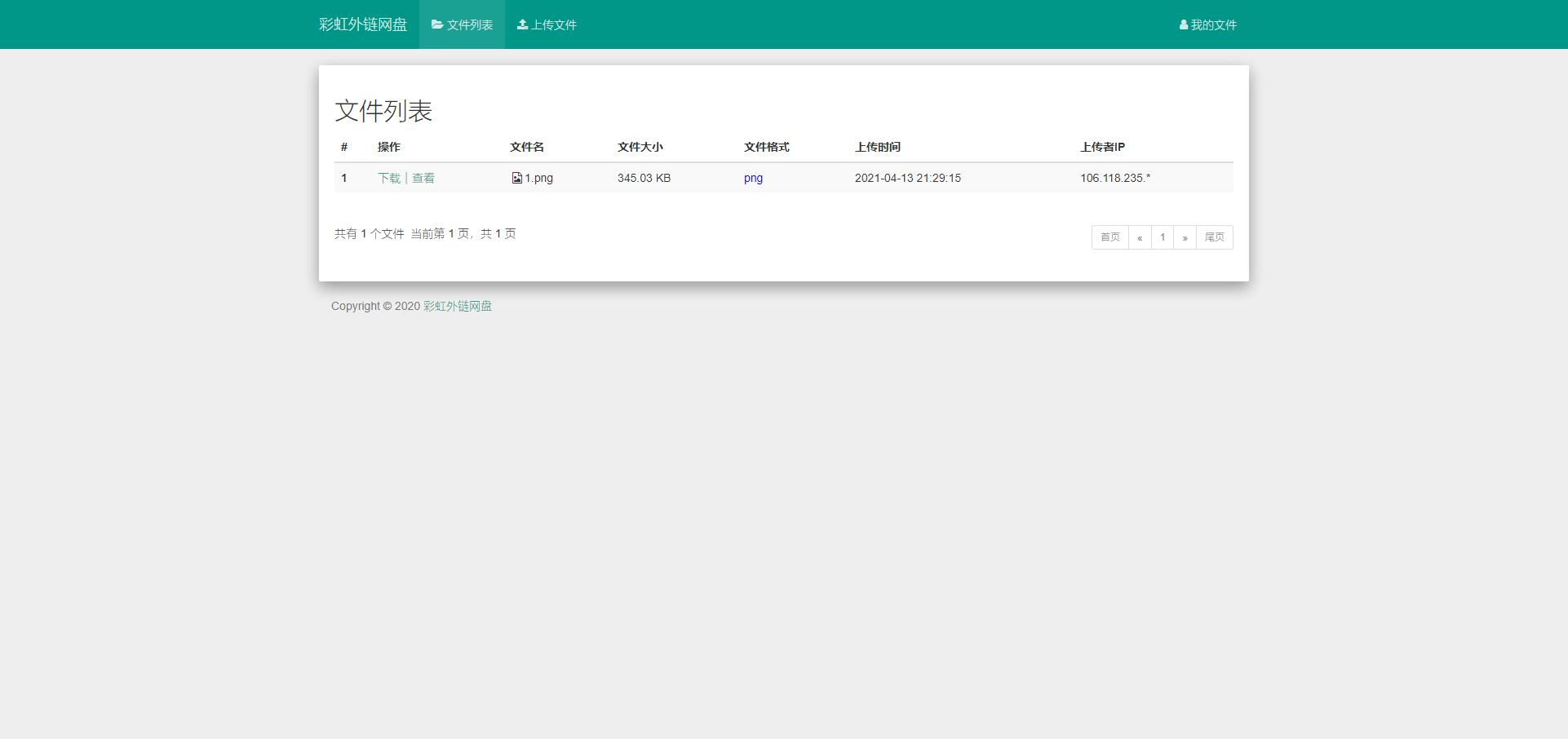 亲测丨彩虹外链网盘V5.2源码 PHP网盘外链分享程序源码下载