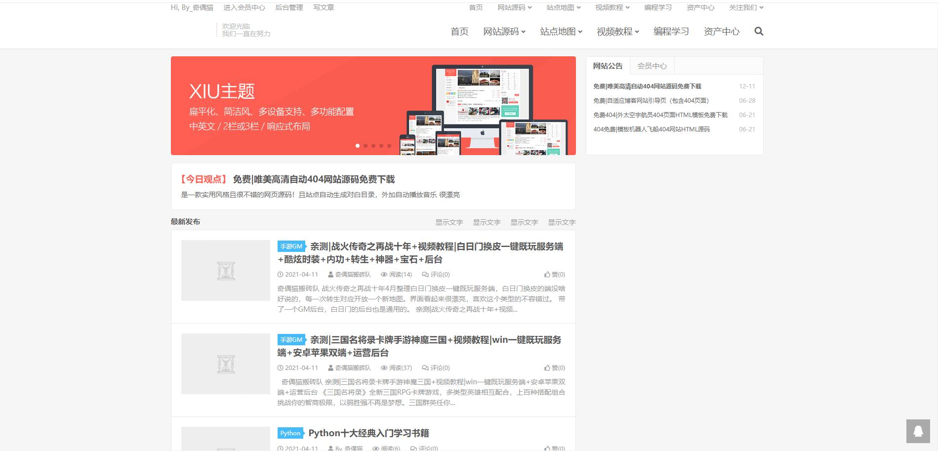 亲测丨WordPress主题 大前端DUX7.1主题下载+去域名授权