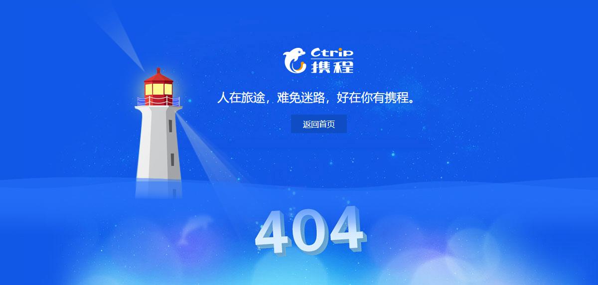 亲测丨HTML5 SVG动态仿携程网404桌面特效源码