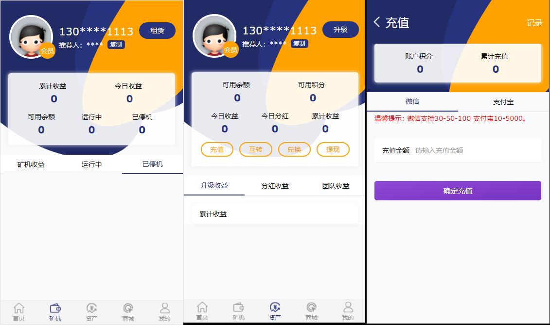 亲测丨全新UI二开矿机理财数字货币交易源码下载