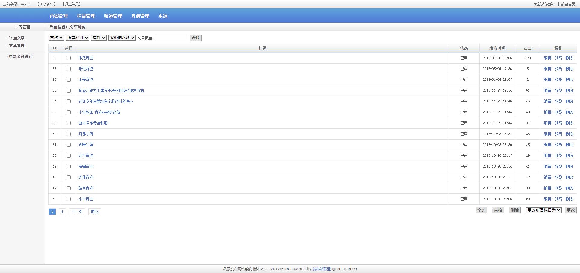 亲测丨PHP98游戏发布站程序v1.2游戏私服发布网站管理系统源码下载
