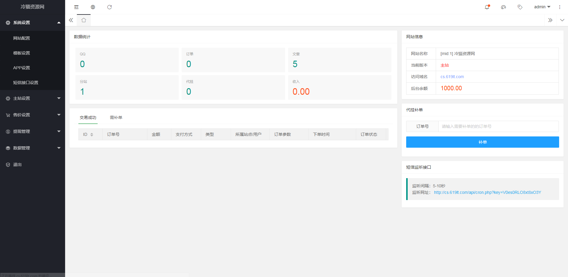 亲测丨QQ代挂网PHP全套源码下载 任意搭建分站