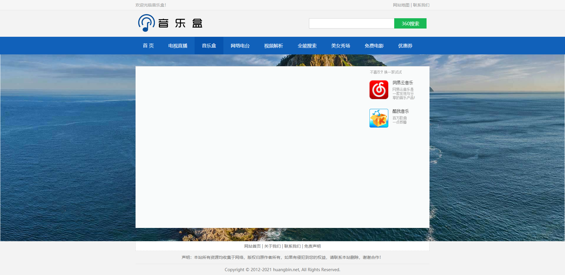 亲测丨免安装 全站HTML电视直播源码2.0源码下载 集电视直播电影音乐于一体的在线播放网站源码