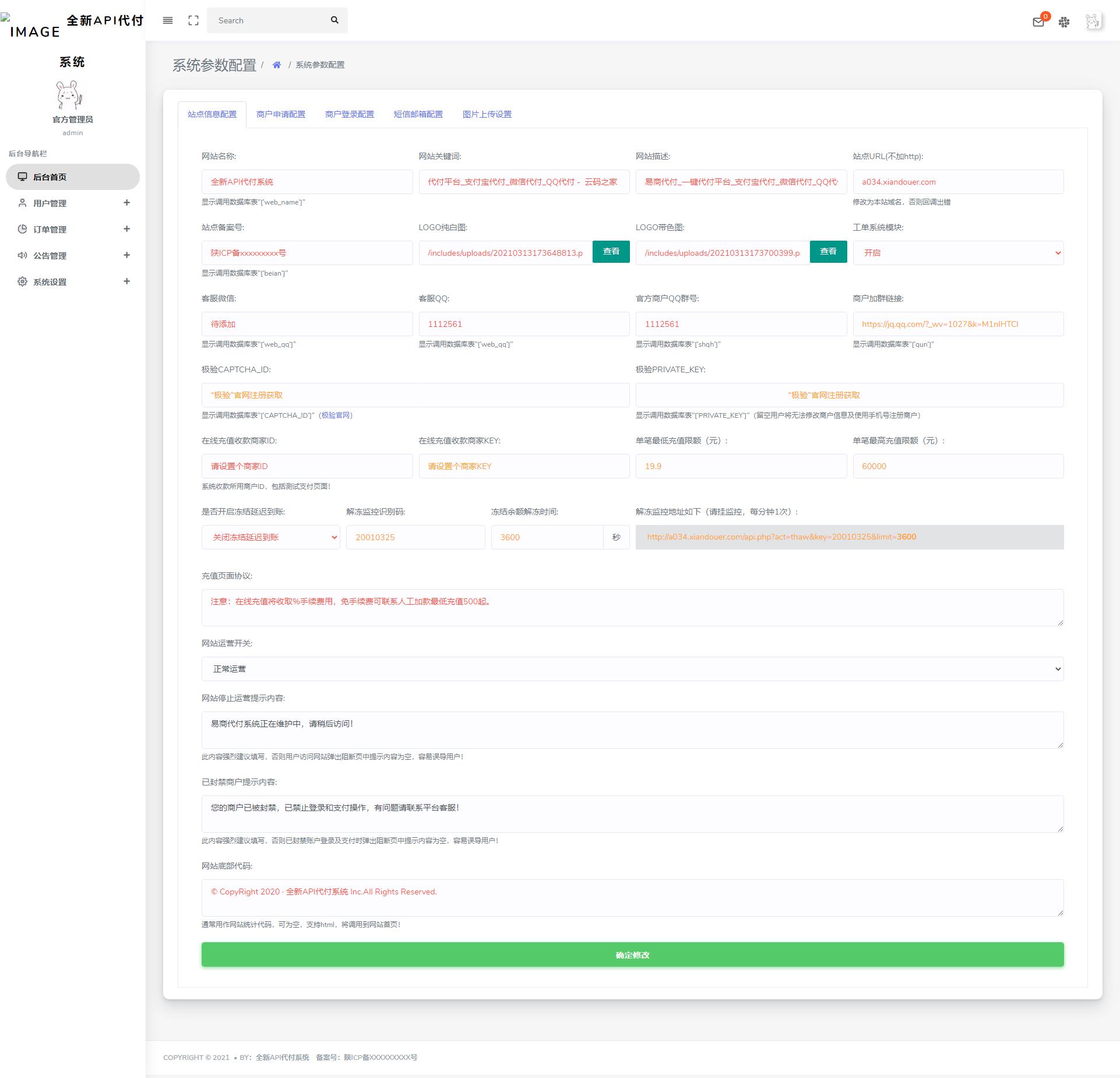 亲测丨API代付系统手工代付系统源码代付系统微信支付宝代付系统源码代付程序