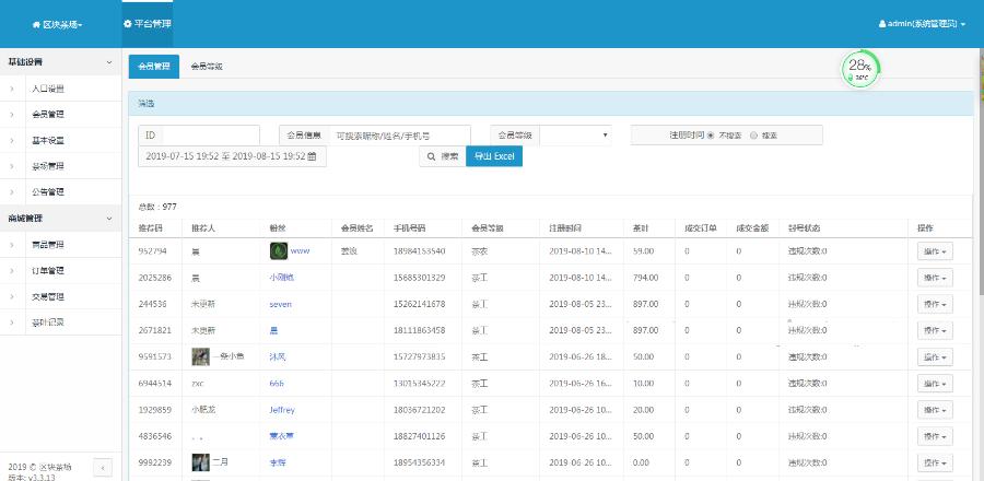 区块链模式茶场游戏源码下载虚拟农场茶叶种植系统+在线商城+带系统交易
