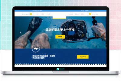 亲测丨织梦dede cms响应式水上运动设备潜水服务公司网站模板下载