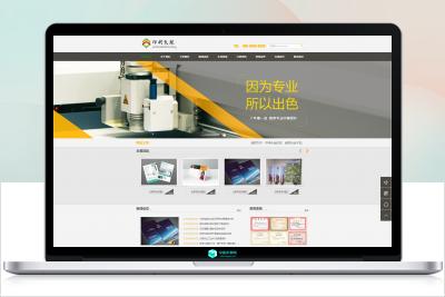 亲测丨易优CMS模板印刷包装画册设计行业公司企业网站通用源码带自适应手机版