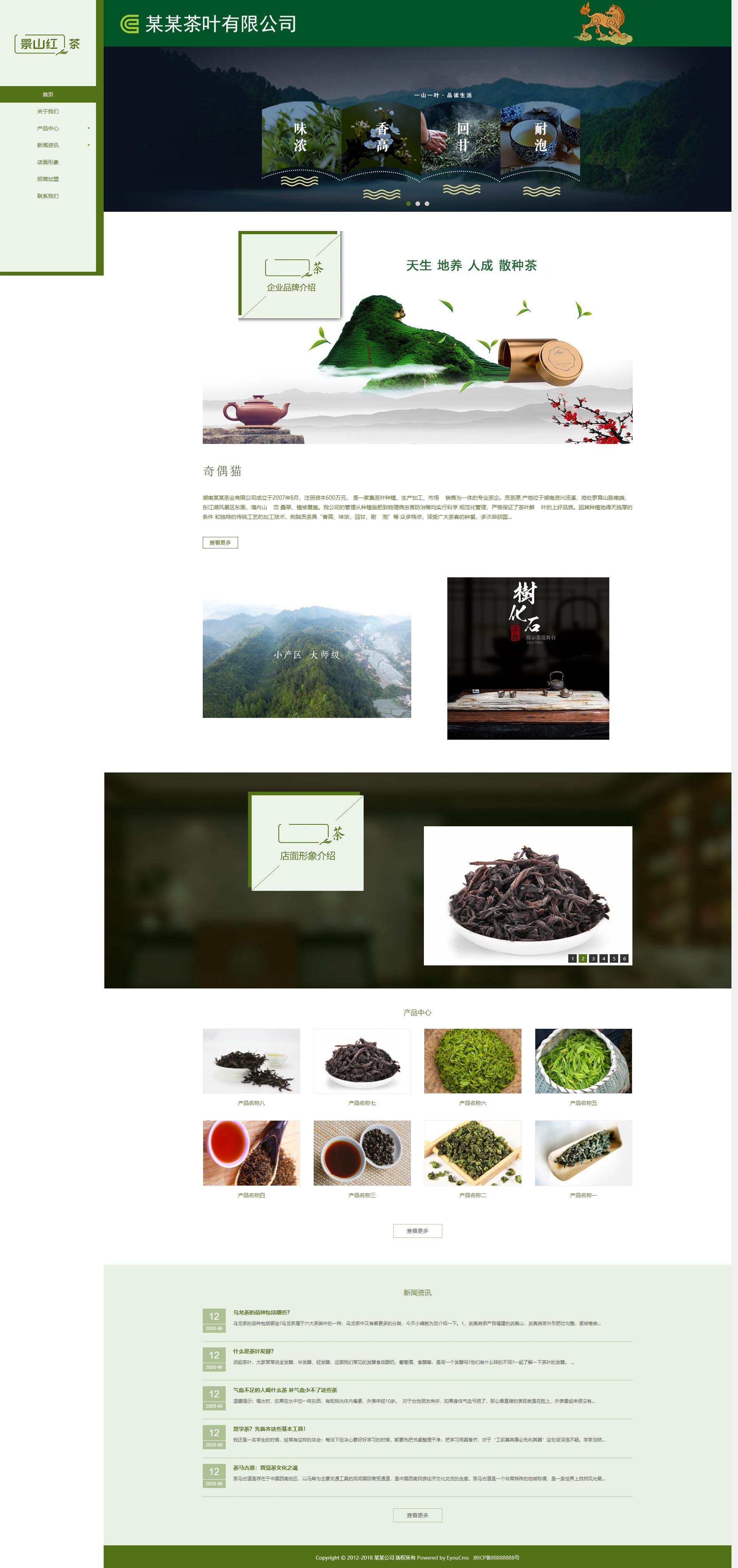 亲测丨易优CMS模板茶叶种植生产加工行业公司企业网站官网通用源码带自适应手机版