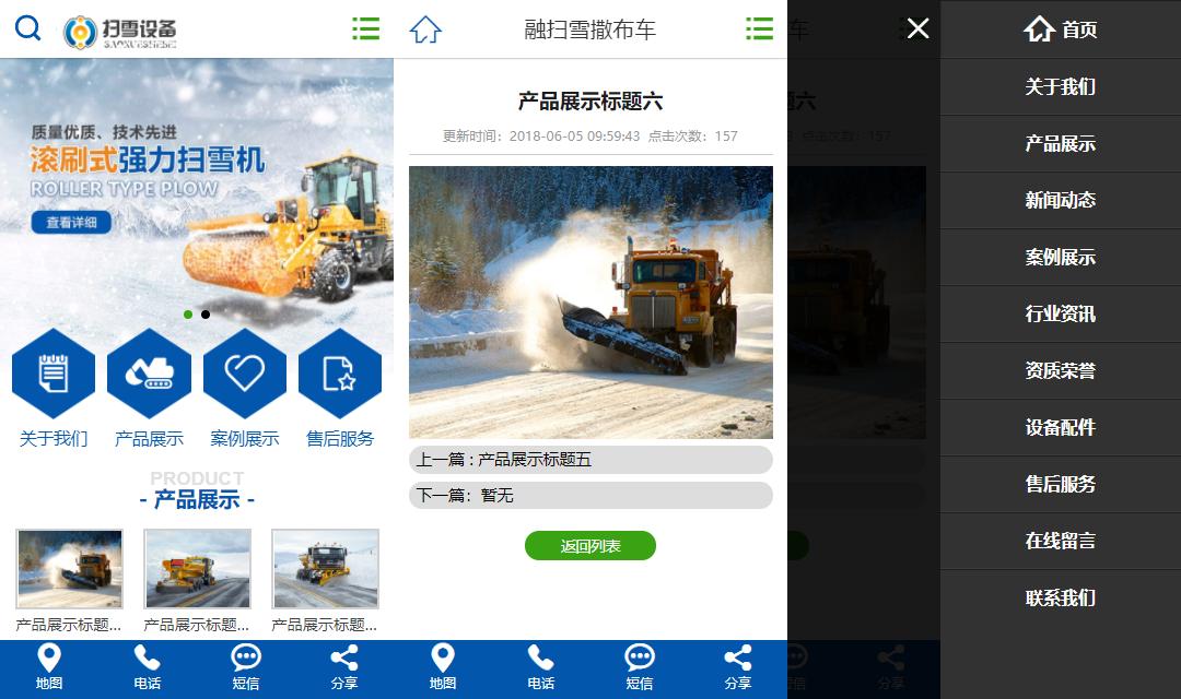 亲测丨易优CMS模板除雪工程机械设备行业企业公司网站官网通用源码 带自适应手机版