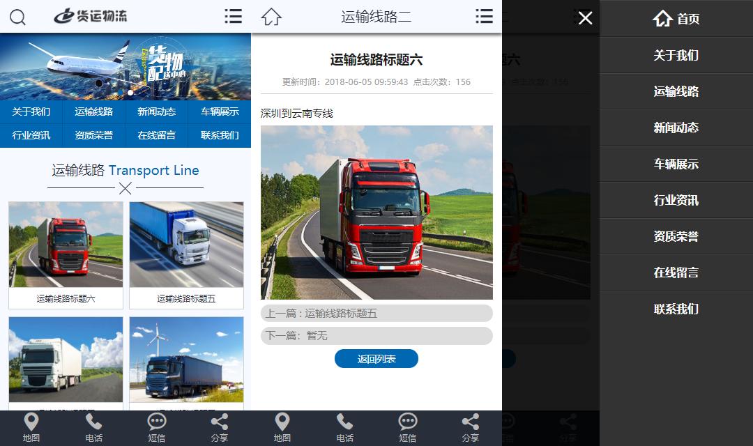 亲测丨易优CMS模板快递货运物流运输行业公司企业网站通用源码 带自适应手机端