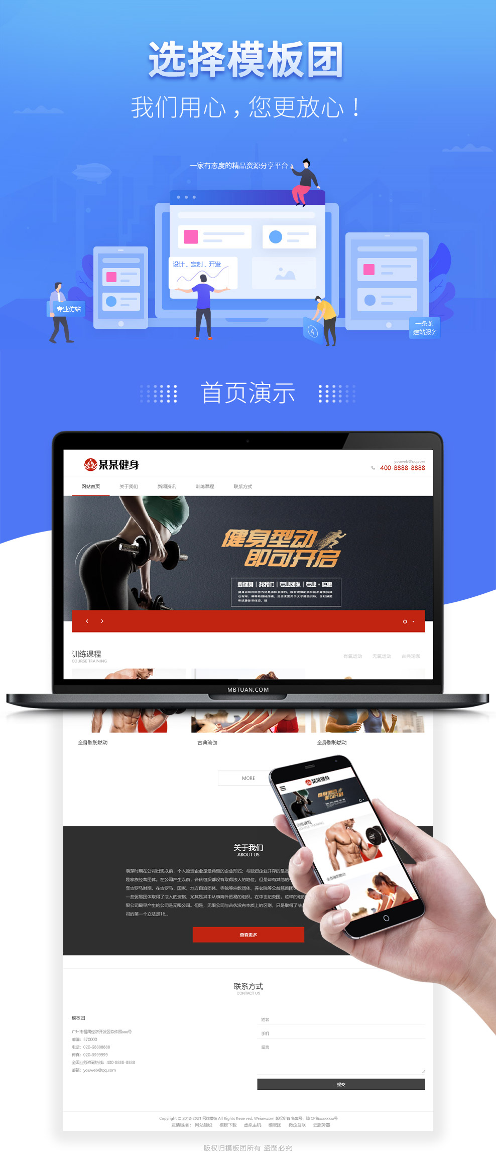 亲测丨易优CMS模板有氧健身体育运动行业公司企业网站通用源码带自适应手机版