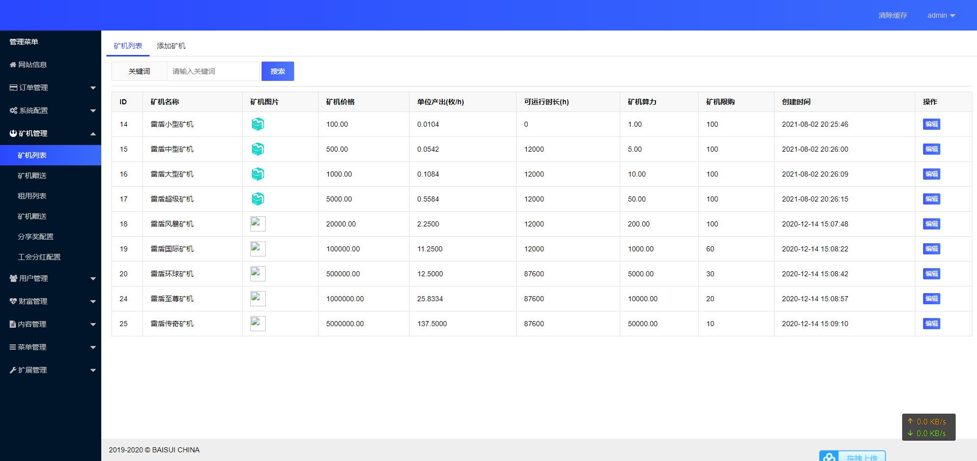 亲测丨雷盾矿机区块链紫色UI投资理财矿机系统源码下载