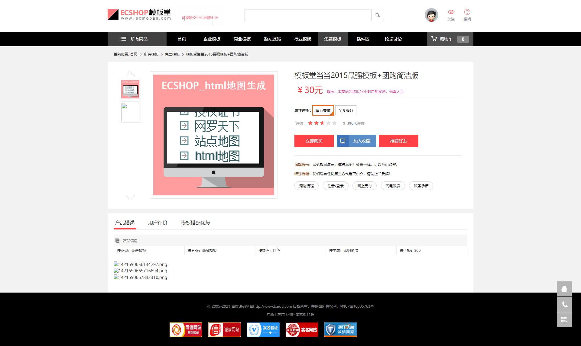 亲测丨ecshop虚拟资源网素材商品交易平台网站源码下载