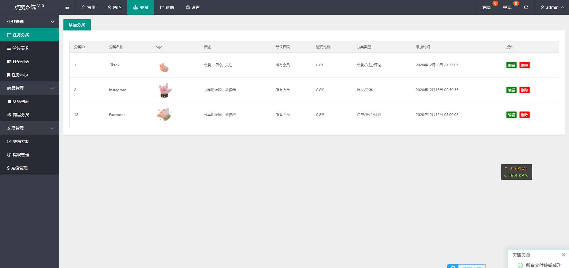 亲测丨二开多语言任务点赞系统功能强大的源码下载