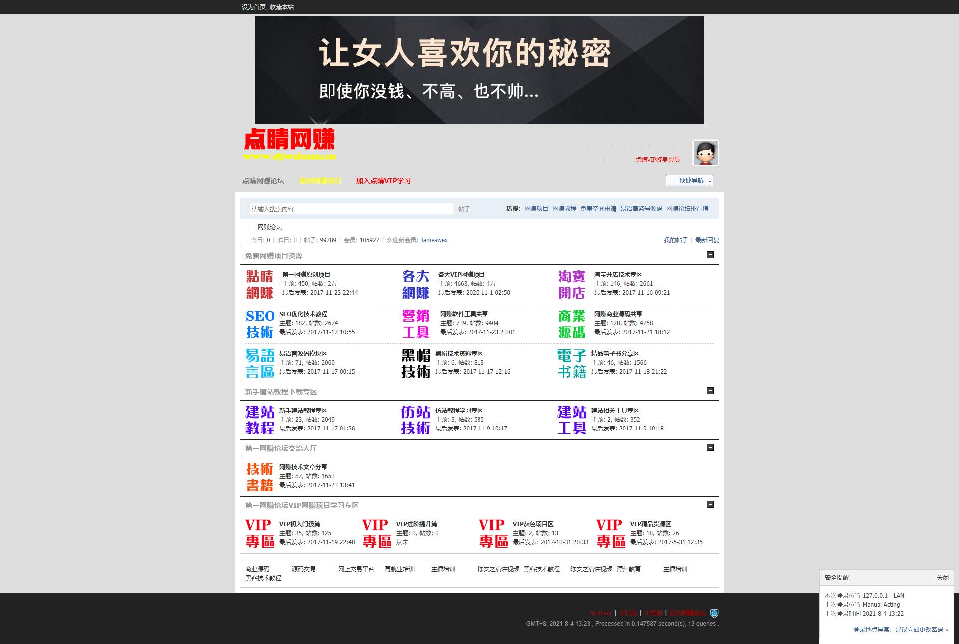 亲测丨DZ论坛点睛网赚论坛整站程序带全套数据打包下载