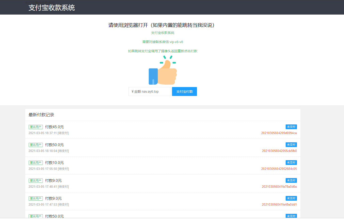 免费下载丨支付宝收款款系统(当面付)V1.1.3 个人收款系统
