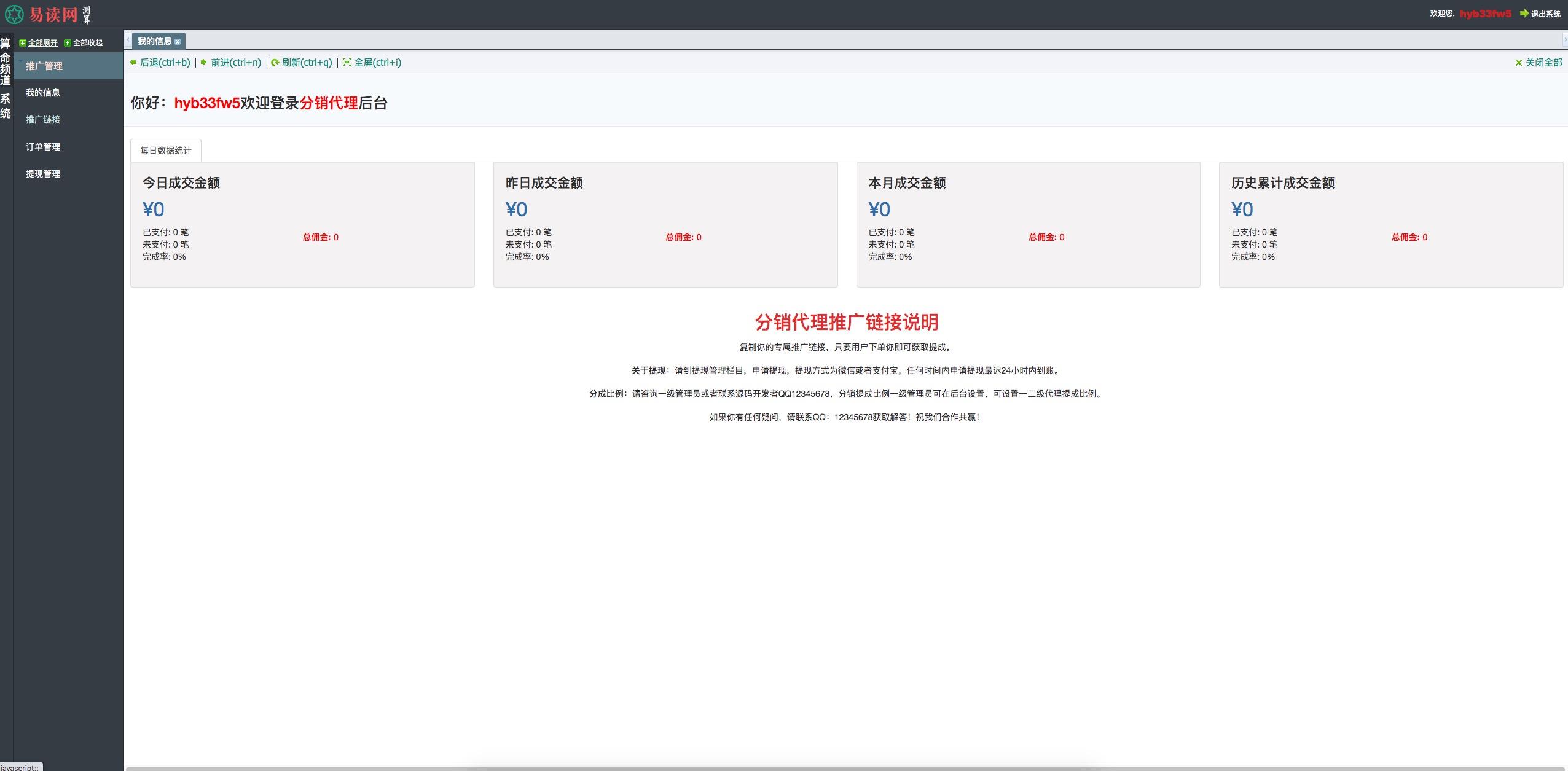亲测丨派特版 塔罗占卜运势测算网站+代理功能 八字合婚测算网源码下载