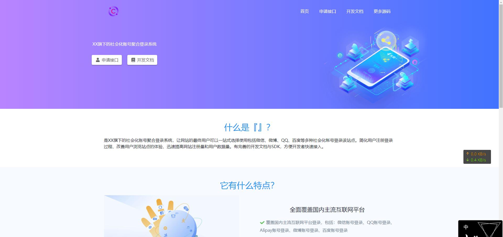亲测丨聚合登录平台网站源码下载PHP聚合登录源码