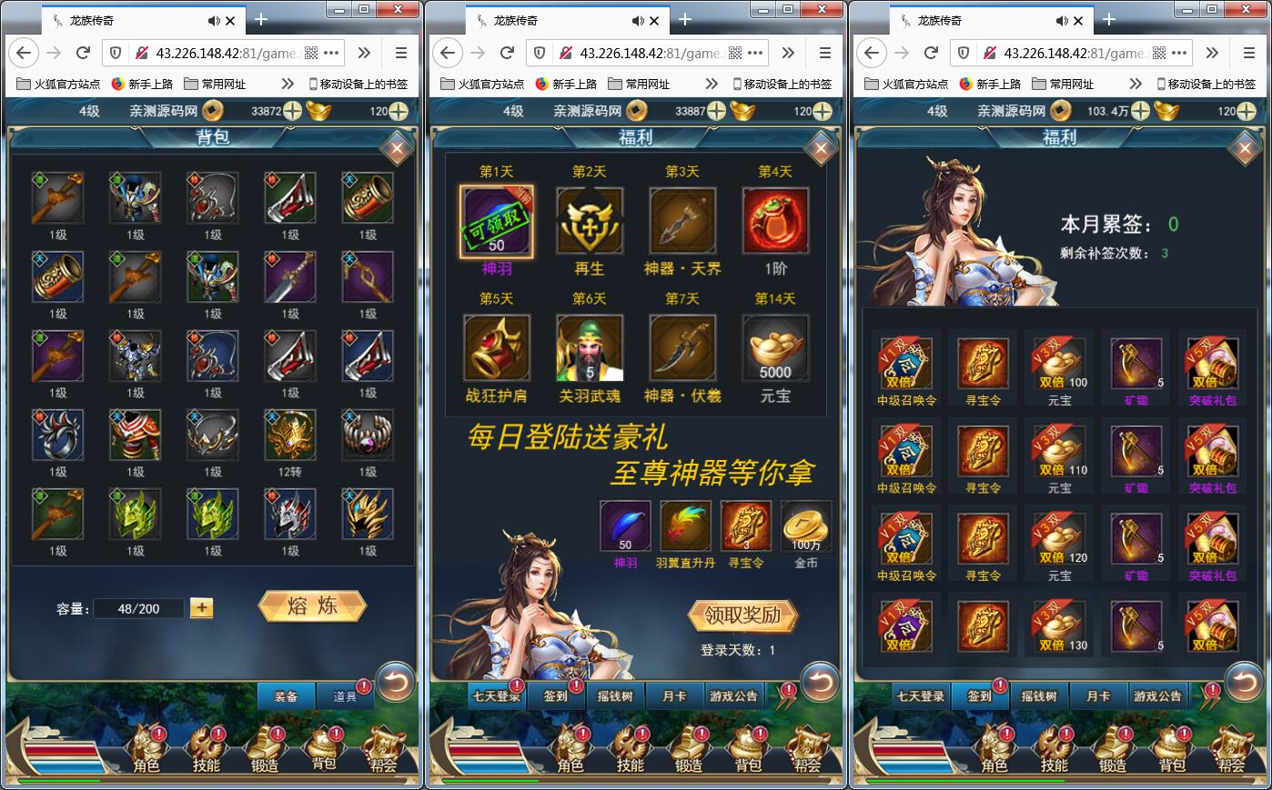 亲测 视频教程丨【龙族】三网H5游戏H5手游源码 Linux手工服务端