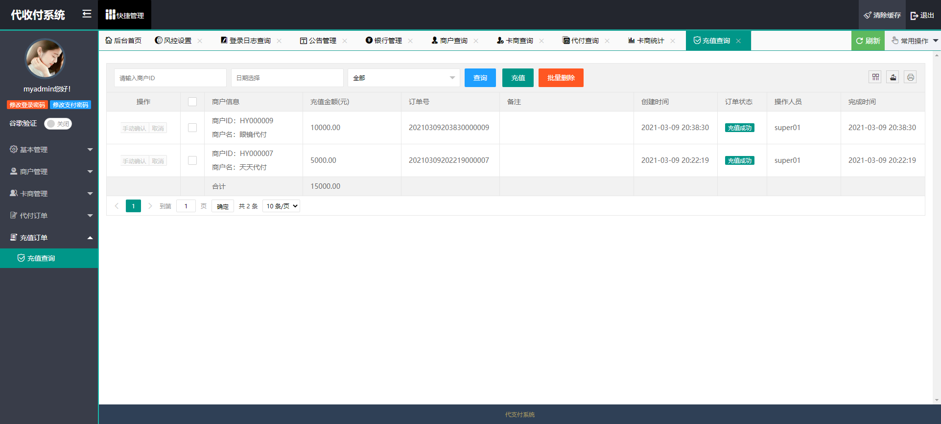 亲测丨支付源码代收付系统手工代付平台源码下载