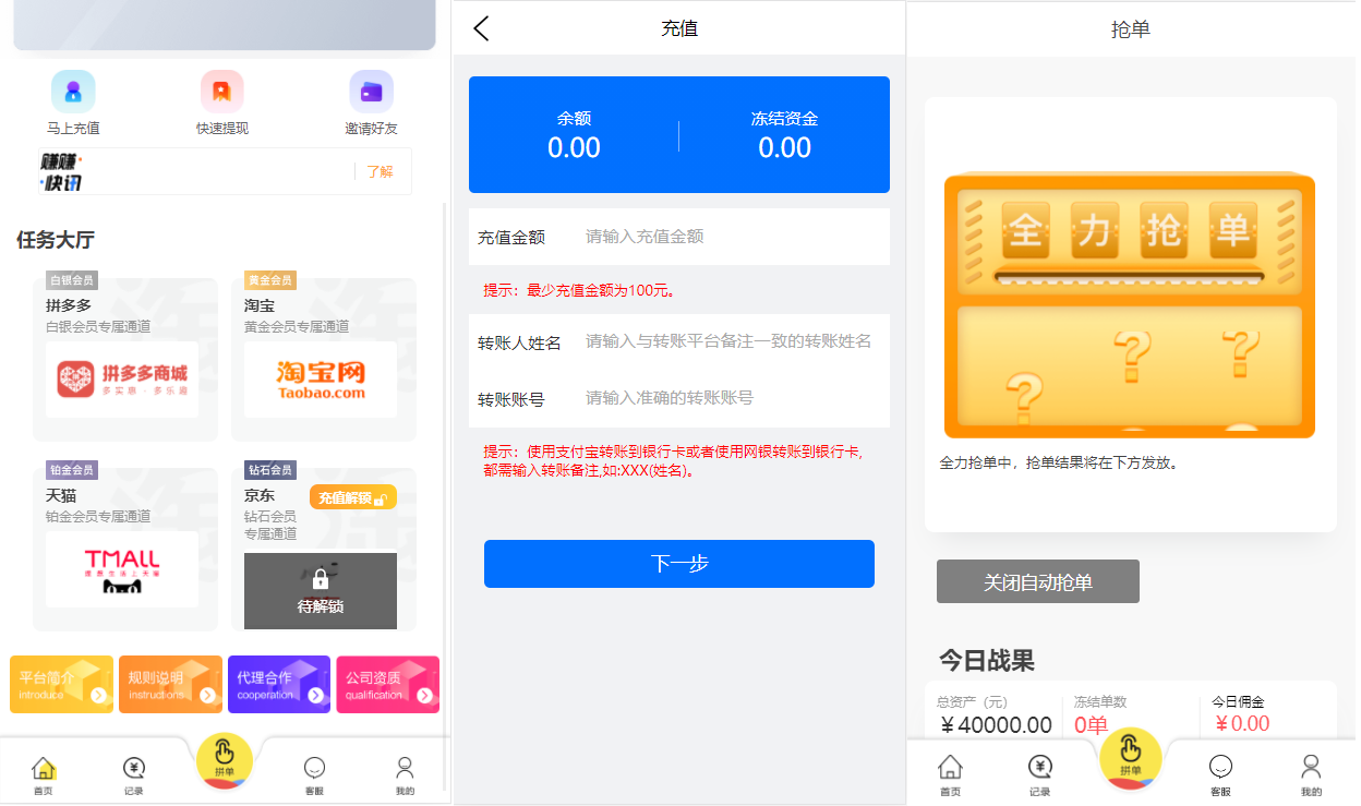 亲测丨嗨淘V12点赞二开全功能版/刷单/手动派单版本源码下载