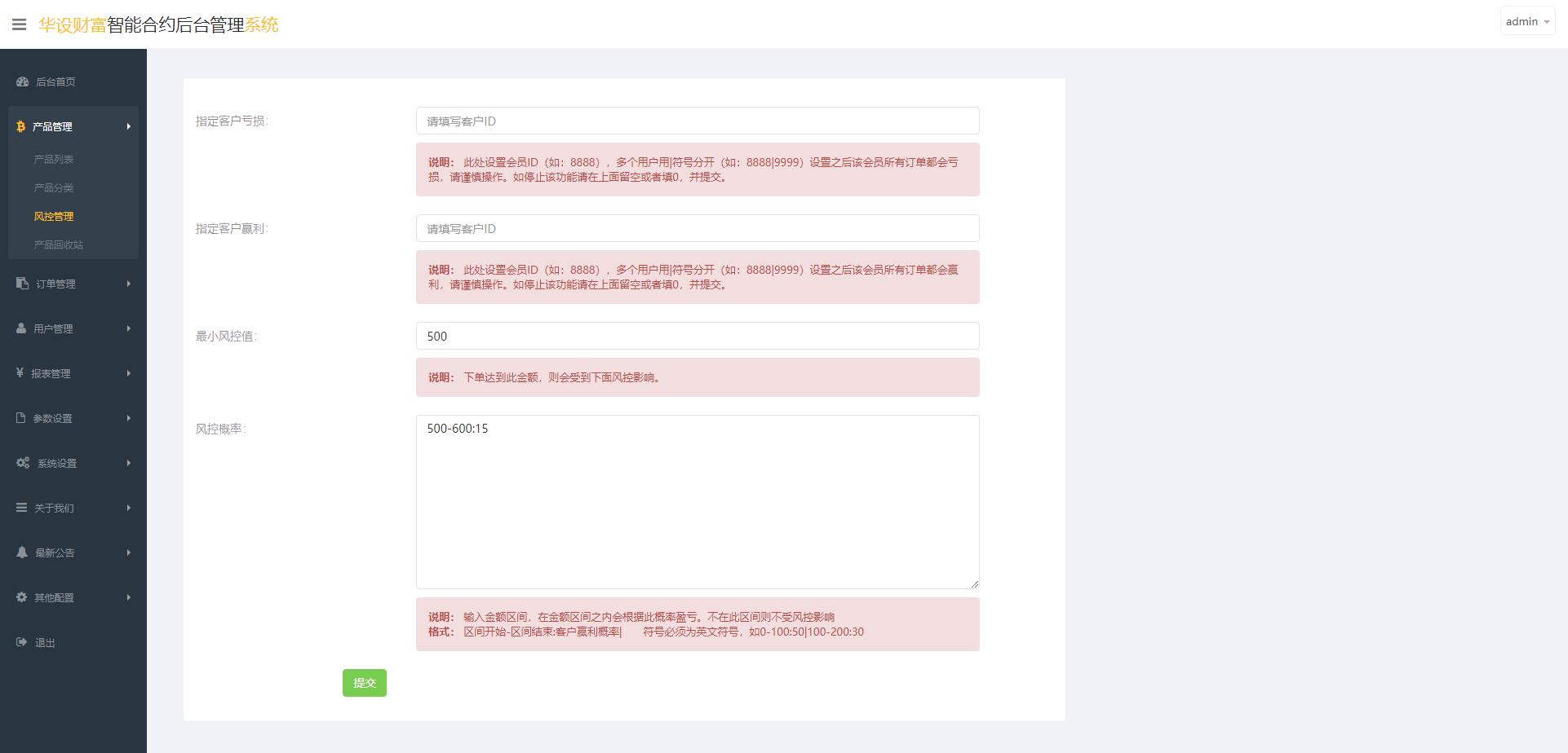 亲测丨华设财富微交易完整源码下载丨至尊微交易二开修复版丨K线修复丨带风控丨中英双语