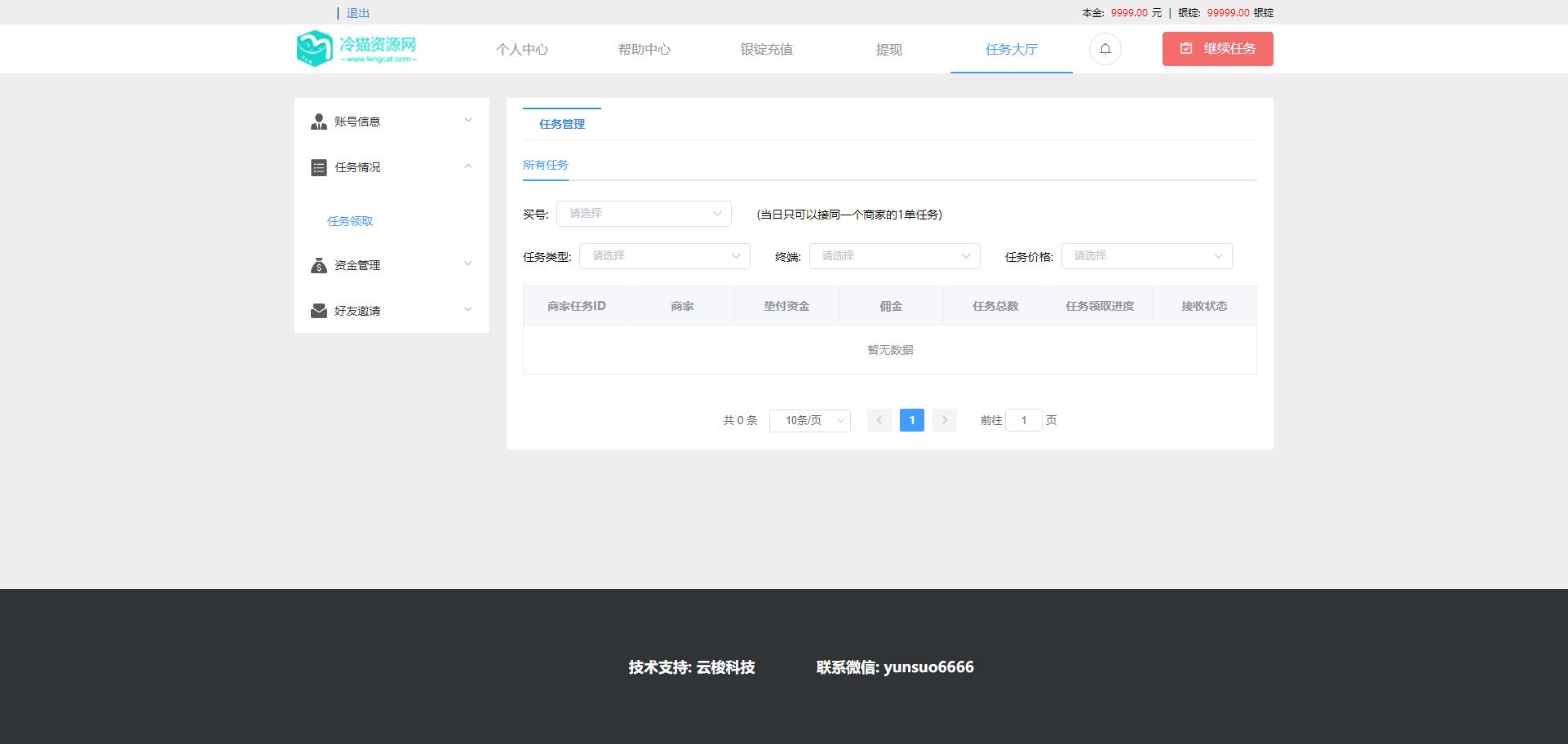 亲测丨淘宝京东刷单平台网站源码电商补单系统源码下载 H5自适应手机端