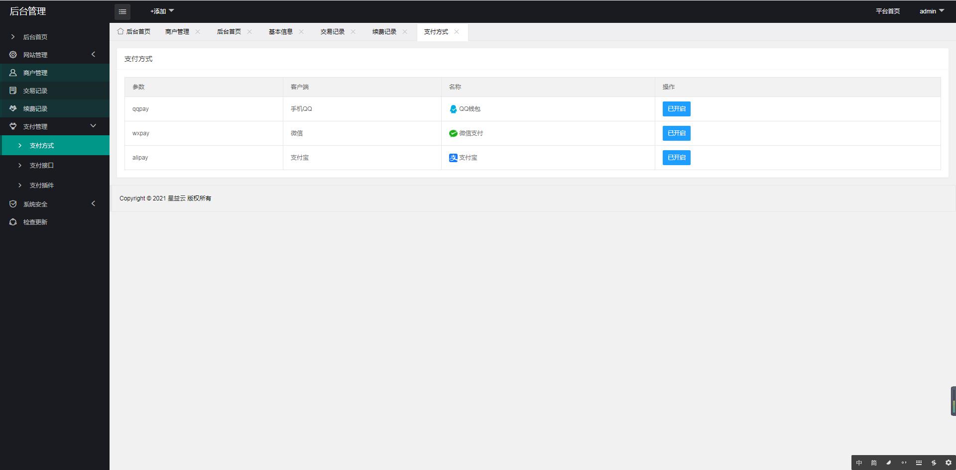 亲测丨ThinkPHP聚合支付网站源码 聚合收银台系统平台源码下载