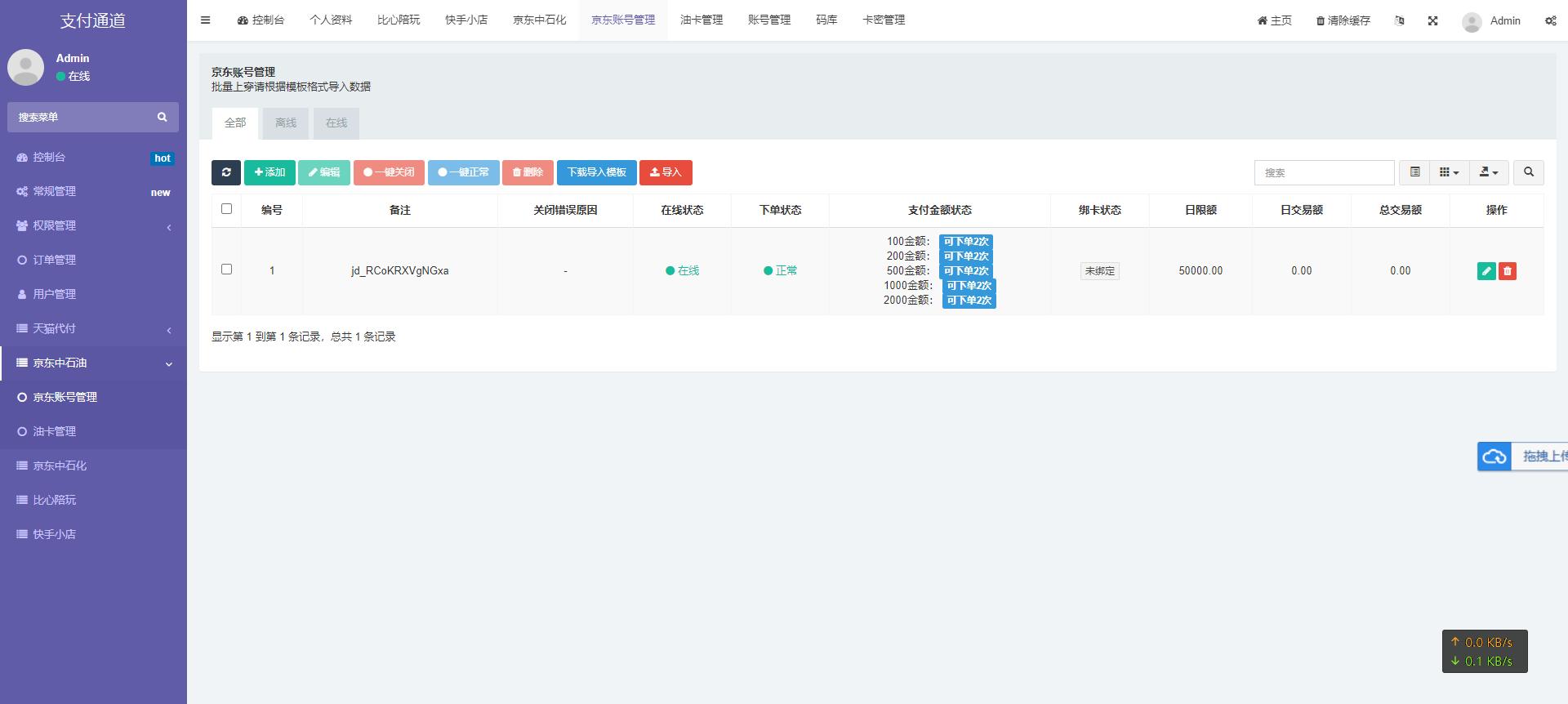 亲测丨淘宝天猫代付系统丨京东油卡卡密系统丨聚合支付系统网站源码下载