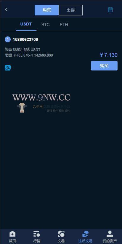 优化版丨数字资产交易所源丨币币交易C2C交易交易机器人撮合交易合约交易