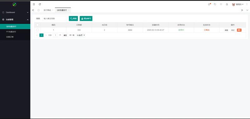 Y币支付源码丨商业源码QQ币 YY币 虚拟币充值支付系统源码下载