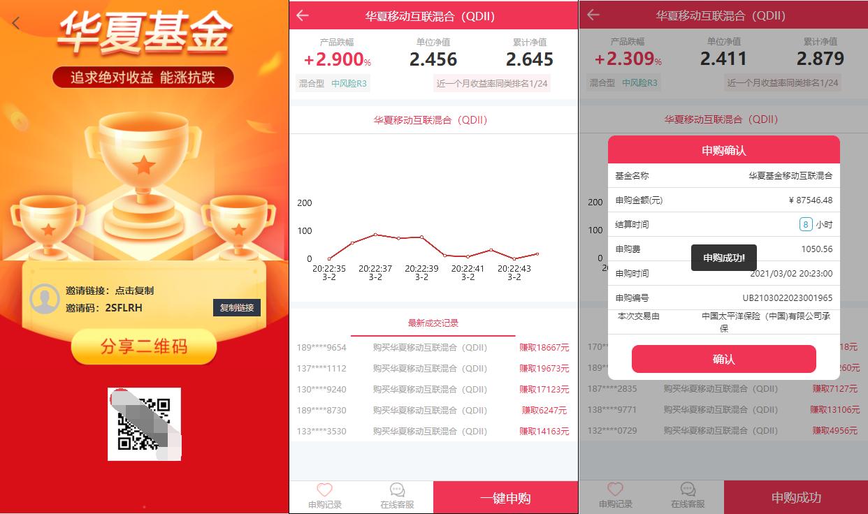 亲测丨二开版华夏基金理财源码 K线正常 内置客服系统 源码下载