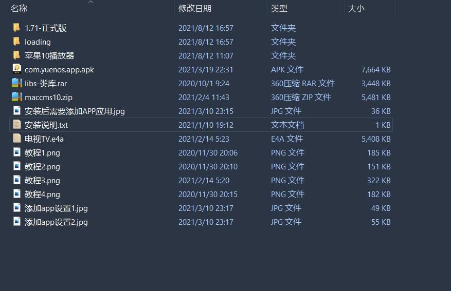 苹果CMS酷点TV版4.5影视源码E4A源码 电视盒子TV版APP