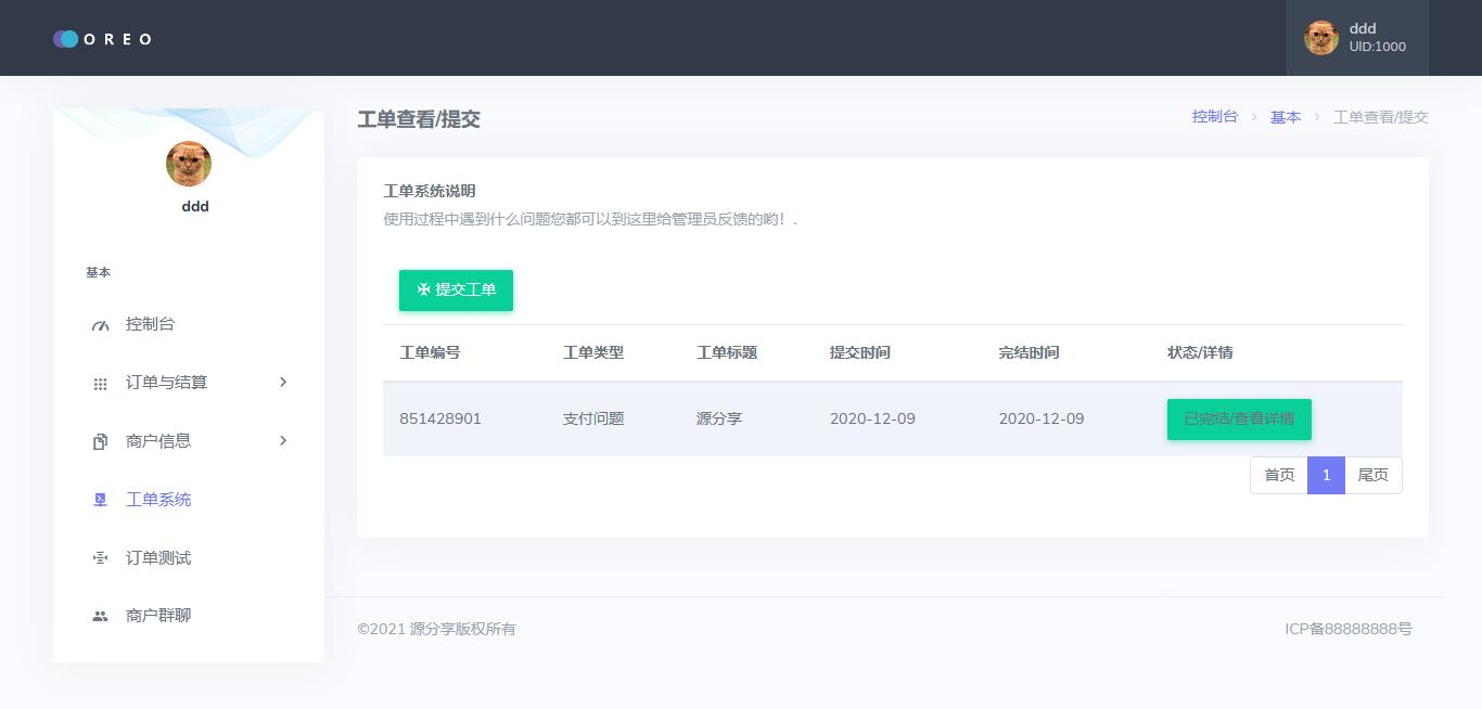 免费丨2021全新发行版V1.3Oreo易支付程序免费下载