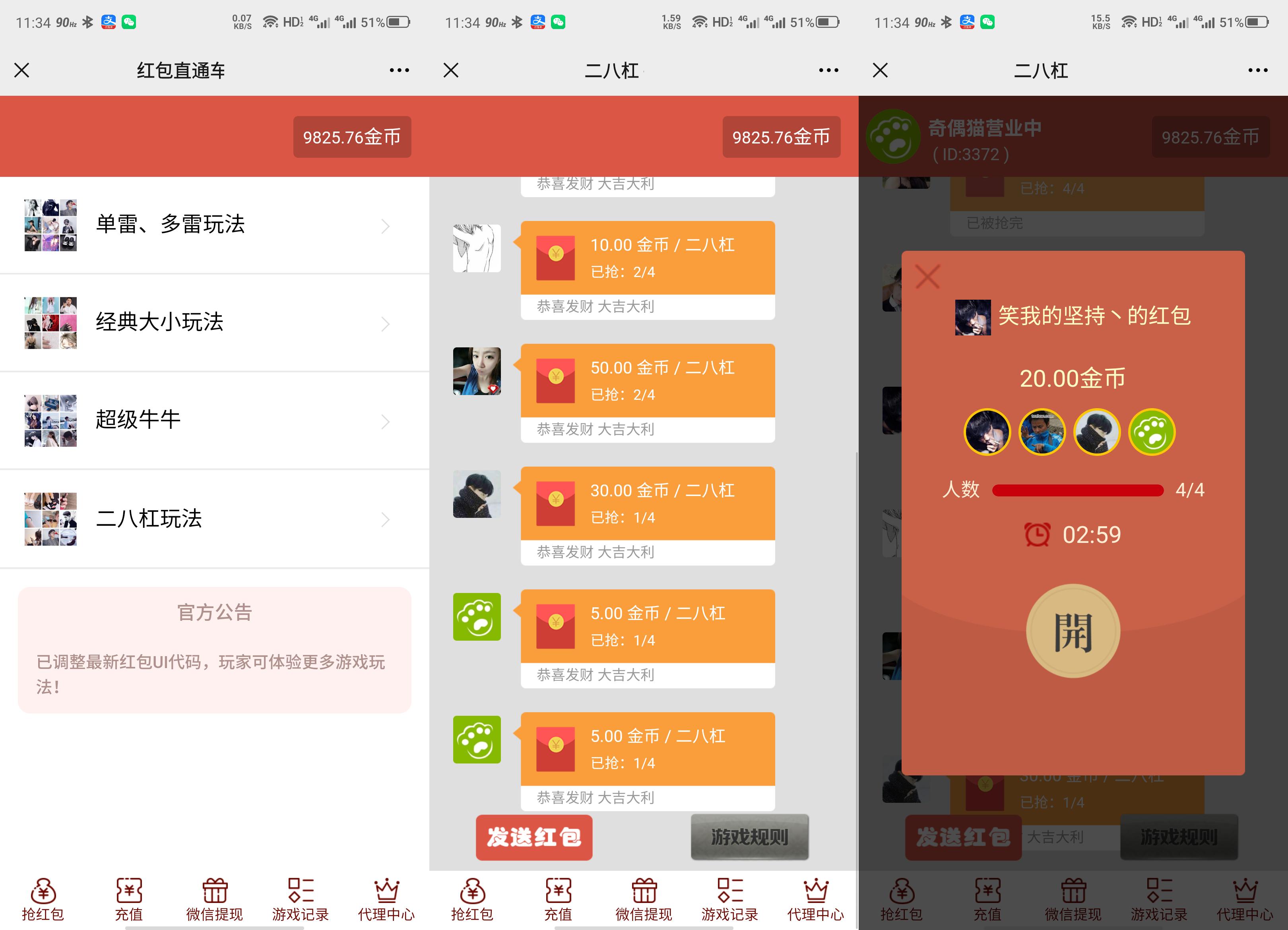 亲测丨红包大战5.0版本游戏源码下载 微信H5游戏源码下载