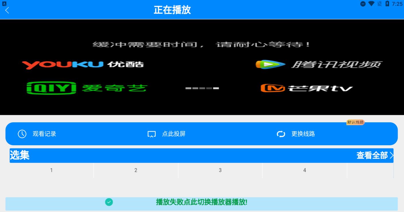 亲测 免费丨千月影视全新改版影视app源码 支持投屏 二开美化版 文字教程