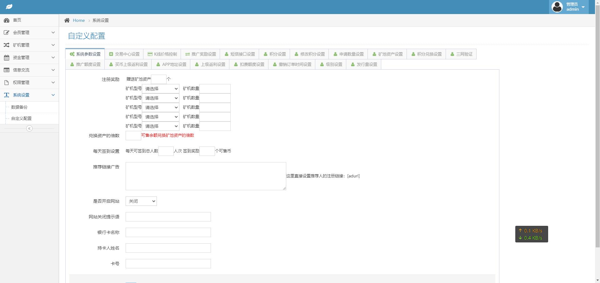 亲测丨量化区块链二开UI合约交易所源码丨挖矿系统tok源码丨推荐奖励 源码下载