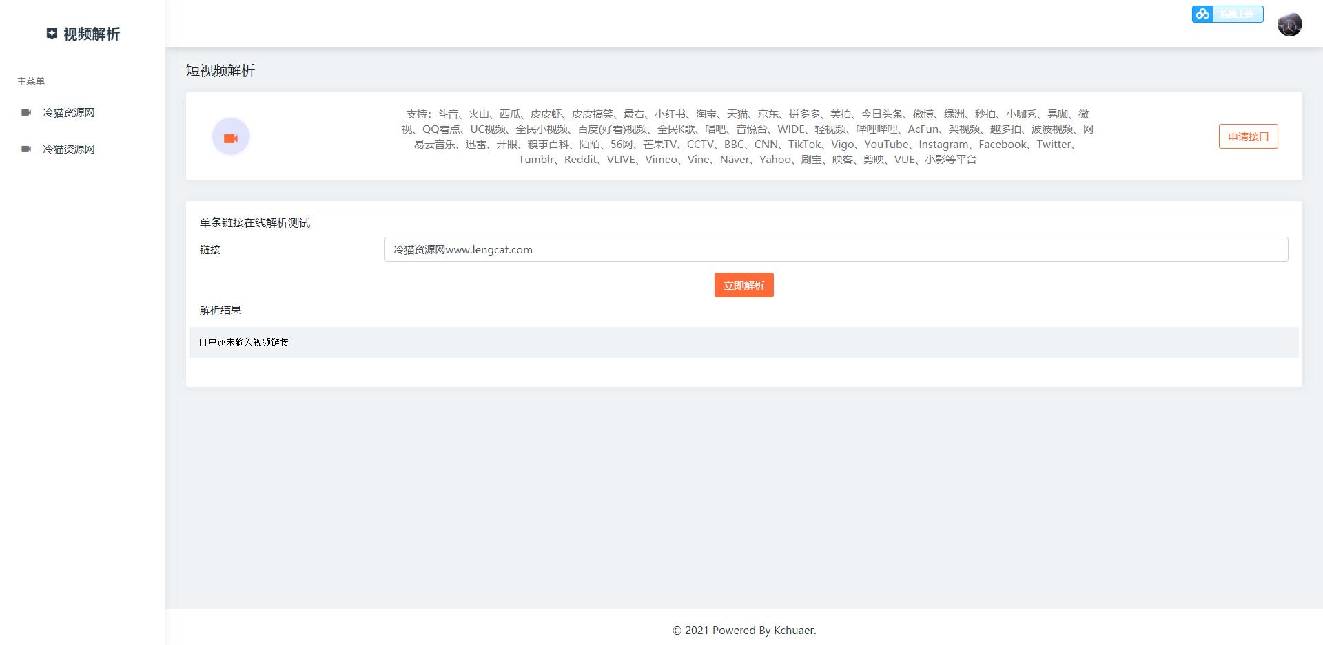 亲测 免费丨抖音快手短视频解析网站 单页源码免费下载 上传即用