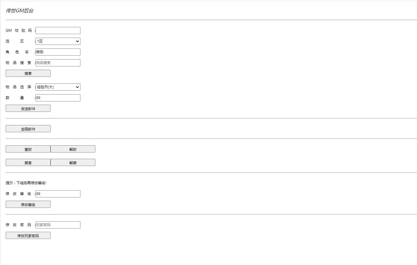 亲测 视频教程丨【战旗传世】传世手游源码丨战旗争霸特戒Linux手工端+战旗+特戒+坐骑+盾+GM工具