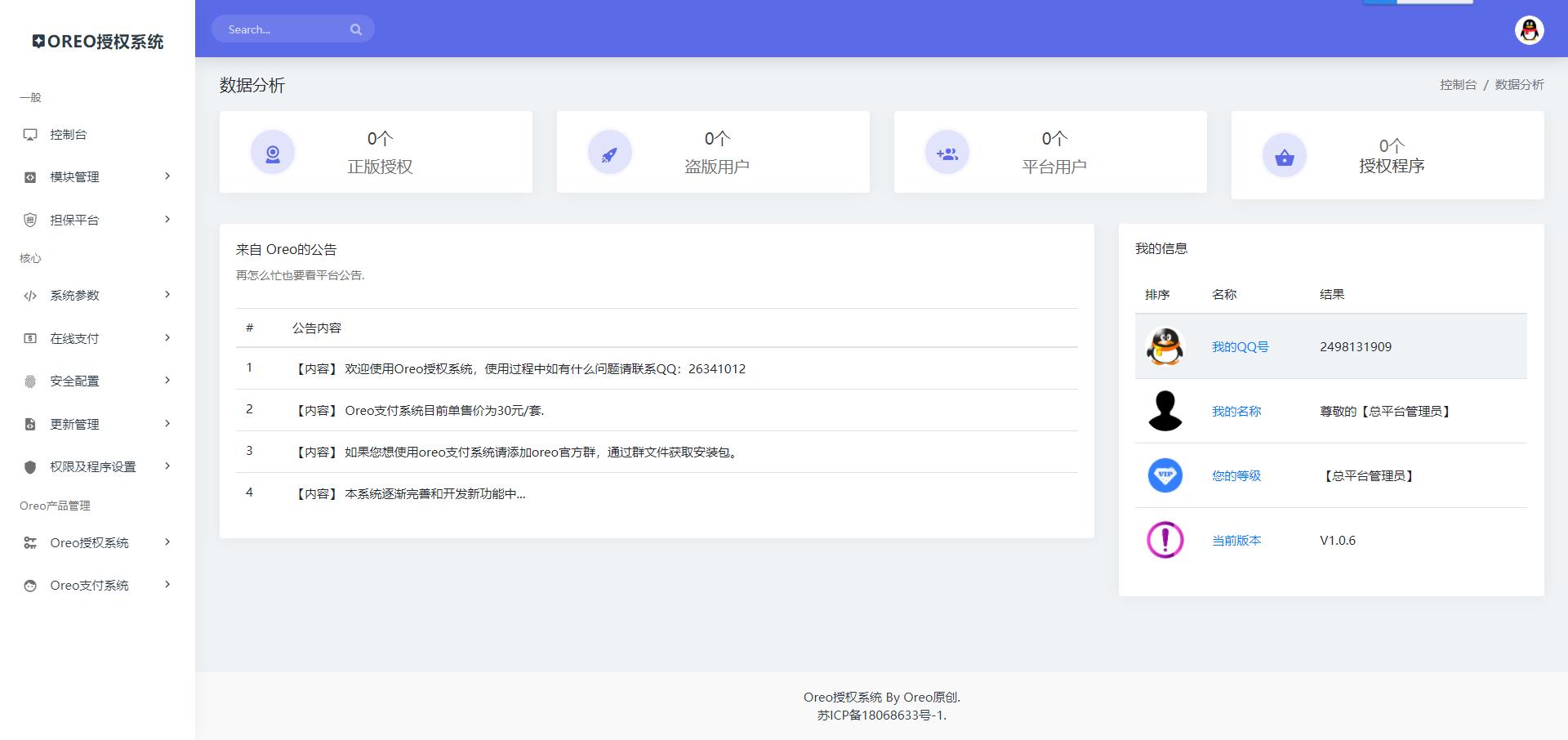免费丨OREO授权系统网站源码 工单系统 盗版管理 在线授权 全开源版本源码下载