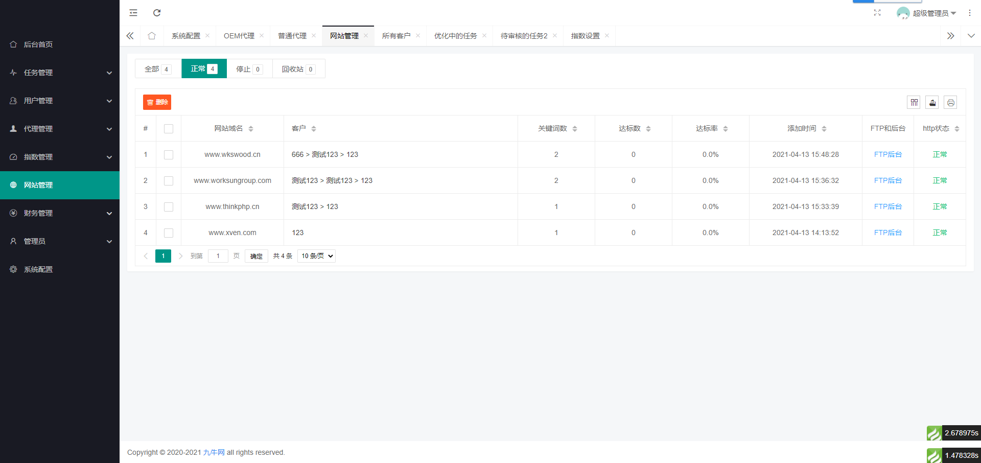 亲测丨SEO按天计费系统整站源码下载 蛮牛推创新算法报价系统网站 可OEM 精美UI